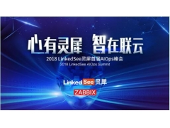 2018LinkedSee灵犀首届AIOps峰会首发LinkedAIOps